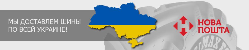 Доставка агро шин по Украине осуществляется компанией НОВА ПОШТА