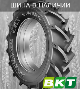 Шины на мини трактор BKT AS-505