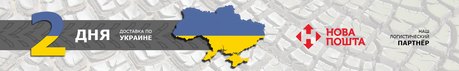 Доставка шины на трактор по Украине